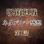 呪術廻戦1話のネタバレと感想!1話目から大白熱・悠仁が特級呪物を飲み込む!
