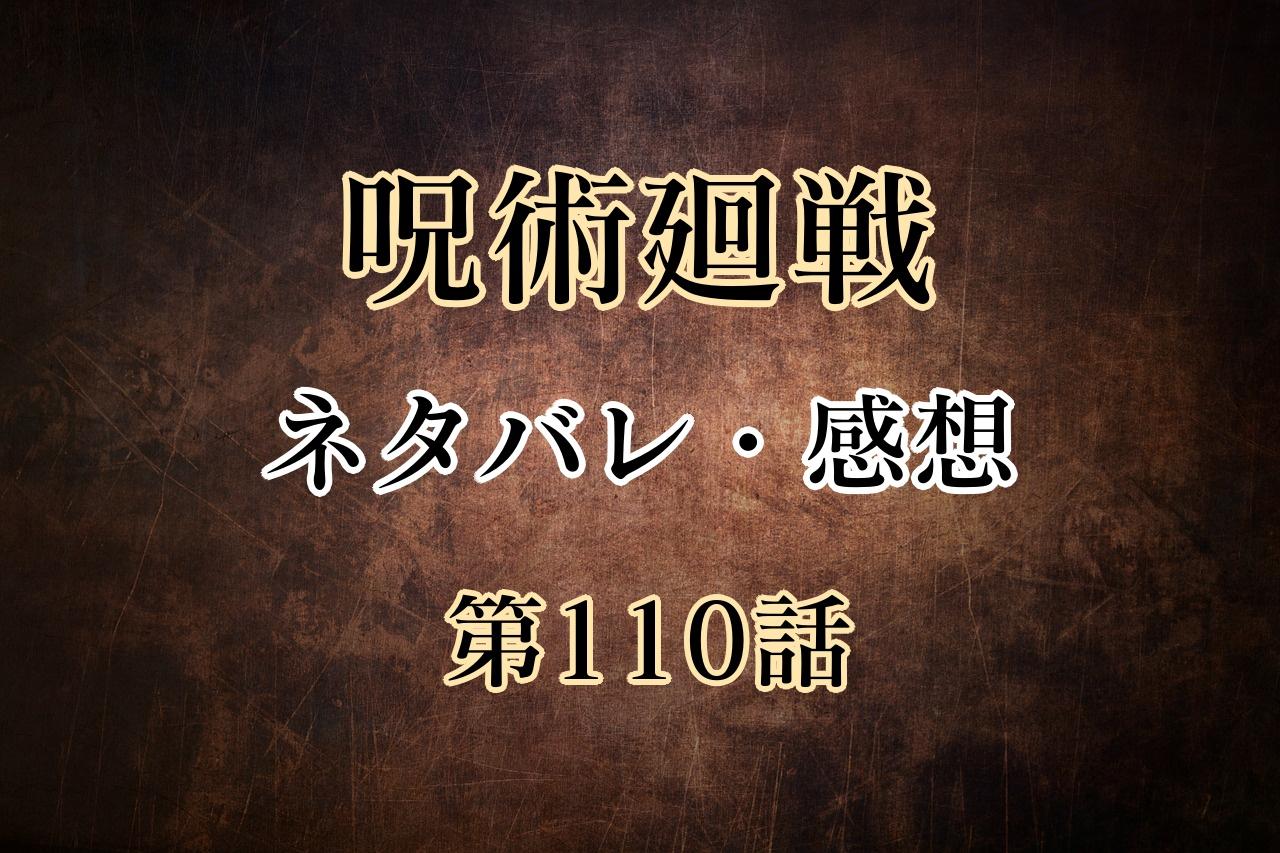 呪術廻戦110話ネタバレ