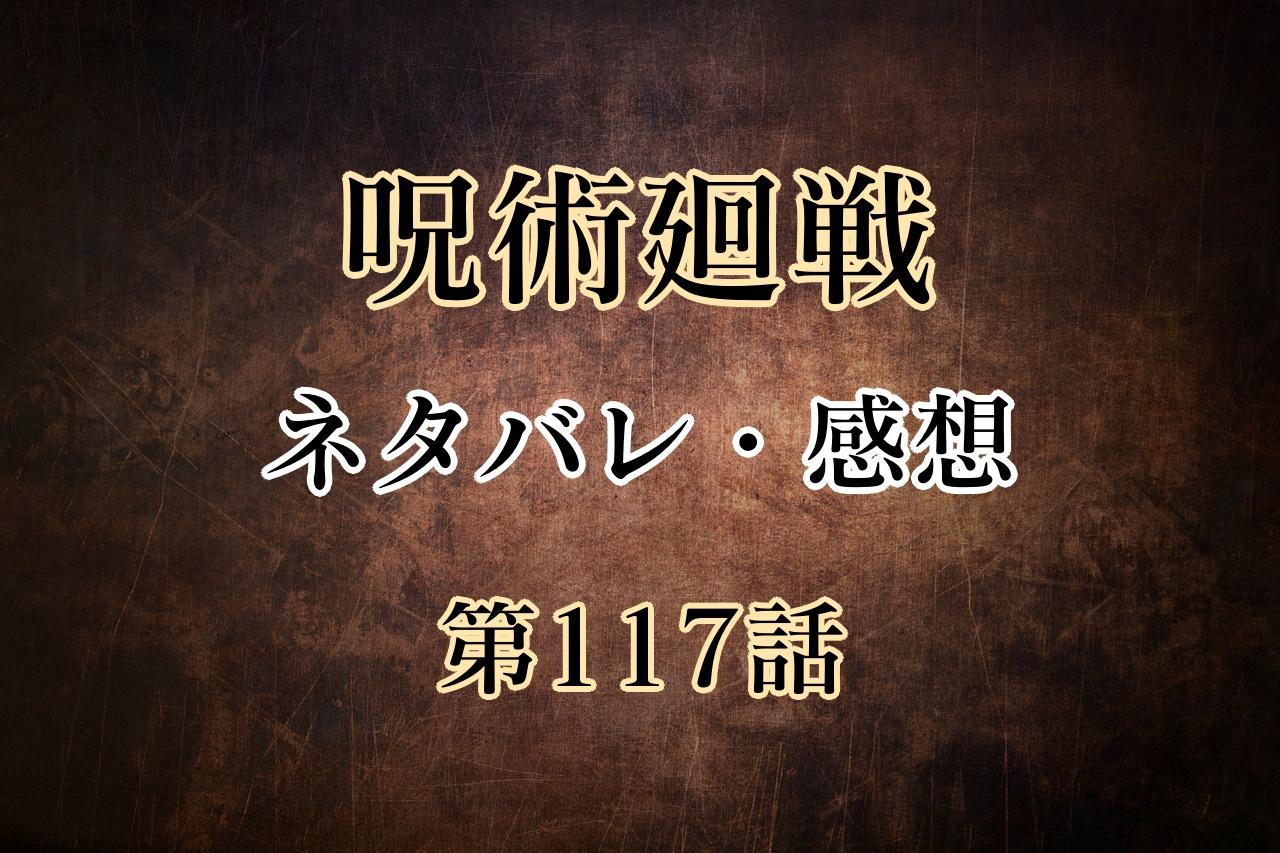 呪術廻戦117話のネタバレと感想!八握剣異戒神将魔虚羅の召喚に宿儺が伏黒を助けに来る