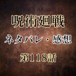 呪術廻戦第118話感想とネタバレ!宿儺と伏黒の召喚した最強の式神との戦い