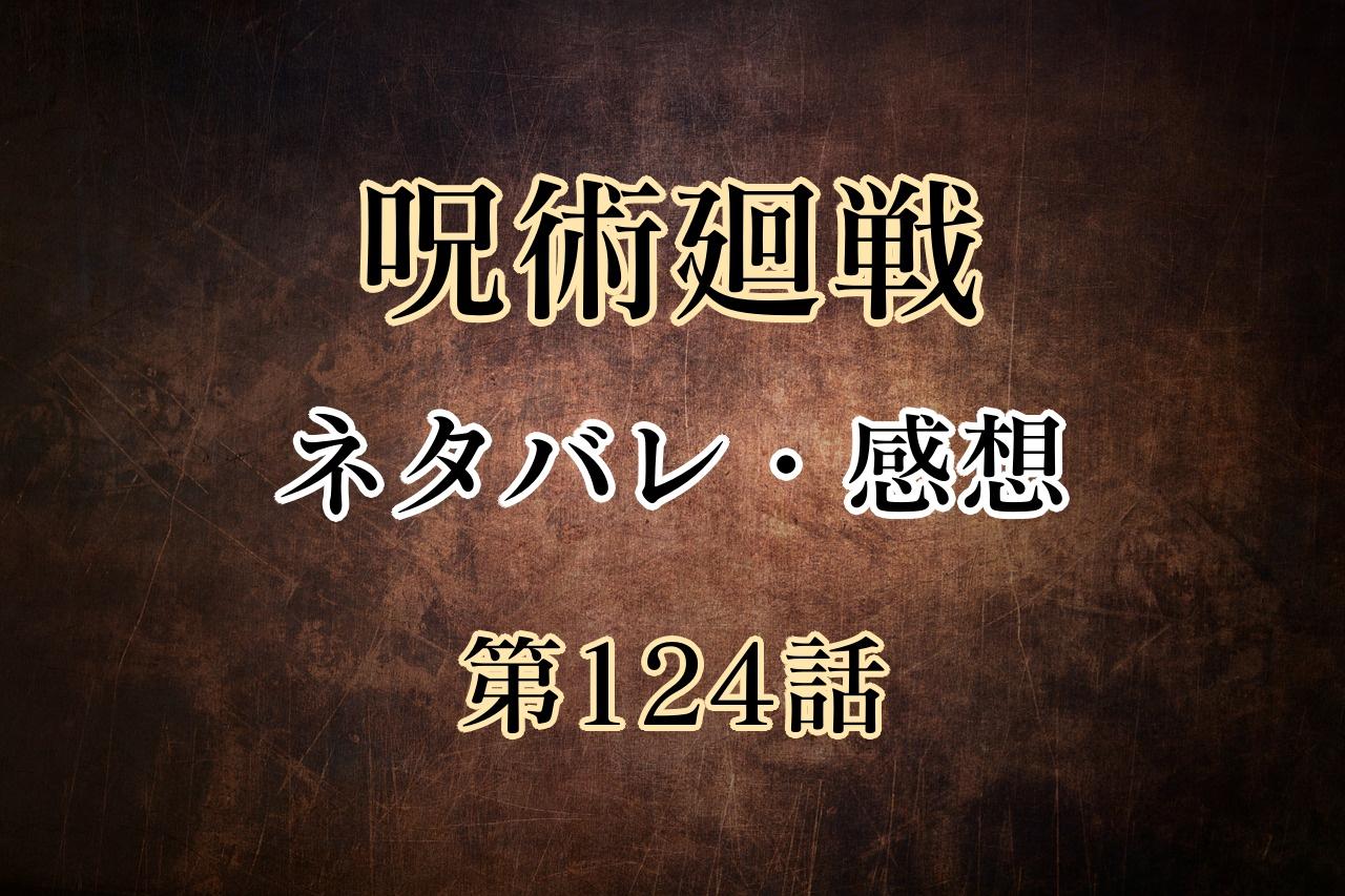 呪術廻戦124話のネタバレと感想!虎杖VS真人に釘崎の助けが!独りじゃない安心感
