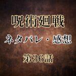 呪術廻戦36話のネタバレと感想!悠仁を助けるため、東京校の面々が動き出した!
