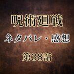 呪術廻戦38話のネタバレと感想!パンダvsメカ丸!複雑な事情を抱える者同士の戦い