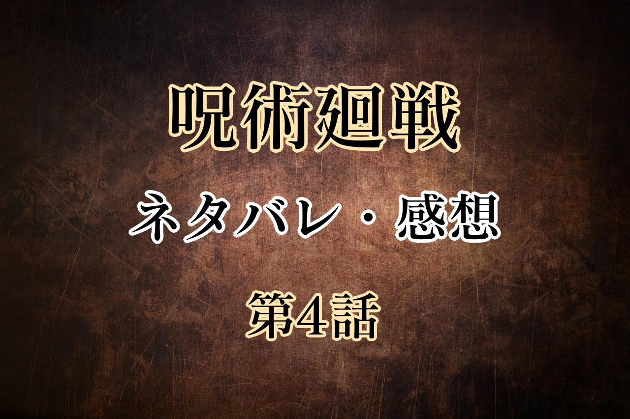 呪術廻戦4話のネタバレと感想!釘崎野薔薇のイカれっぷりを試される実地試験