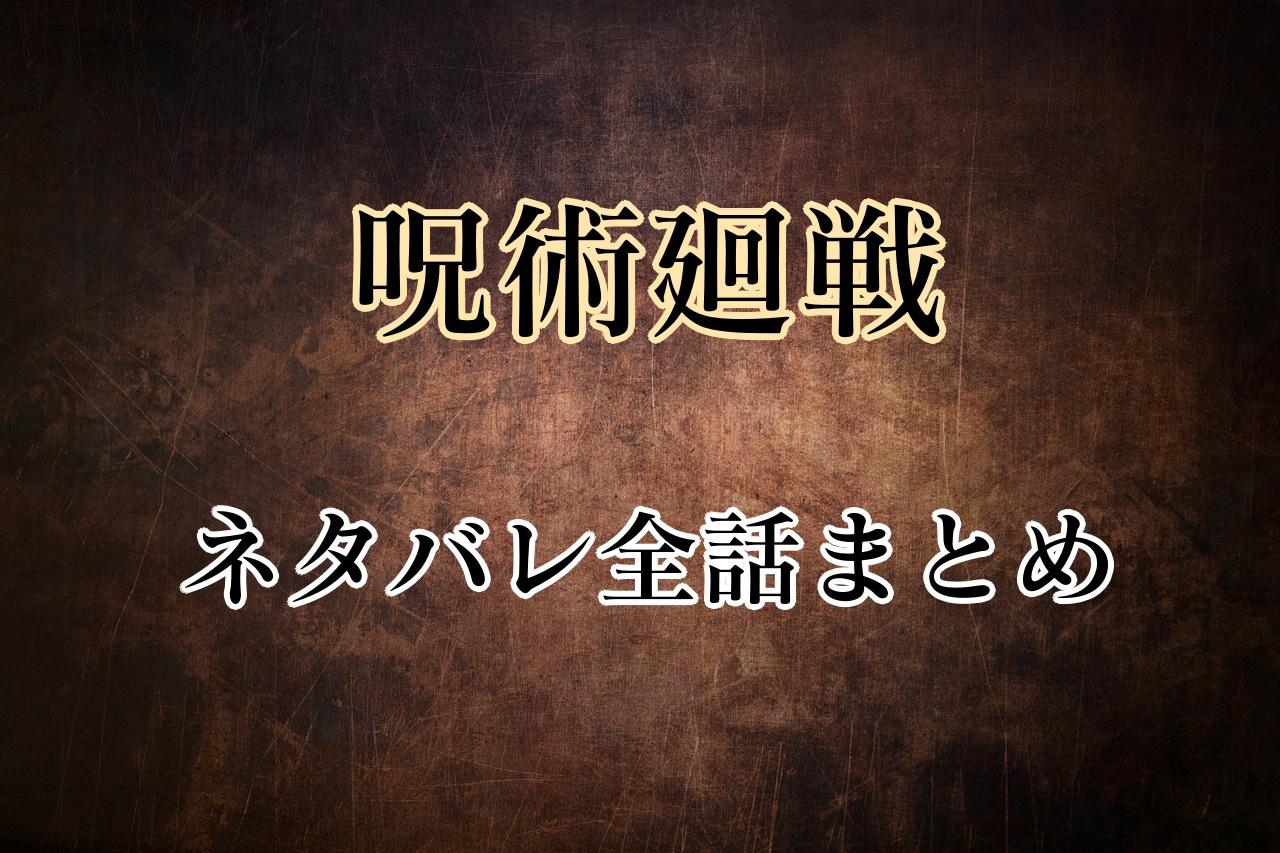 呪術廻戦ネタバレ最新話まで全話まとめ【ネタバレ一覧】