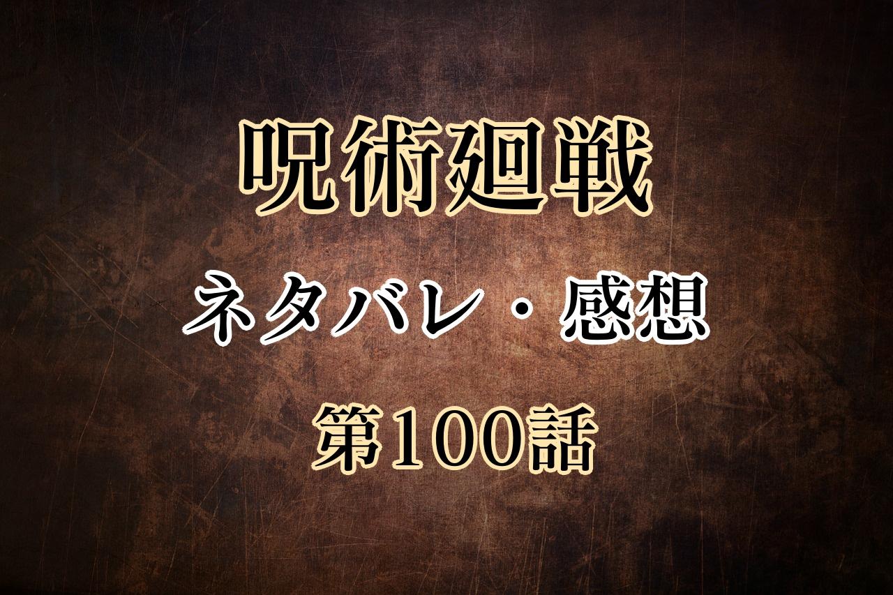 呪術廻戦100話のネタバレと感想!七海の圧倒的勝利!虎杖は遂に渋谷地下へ