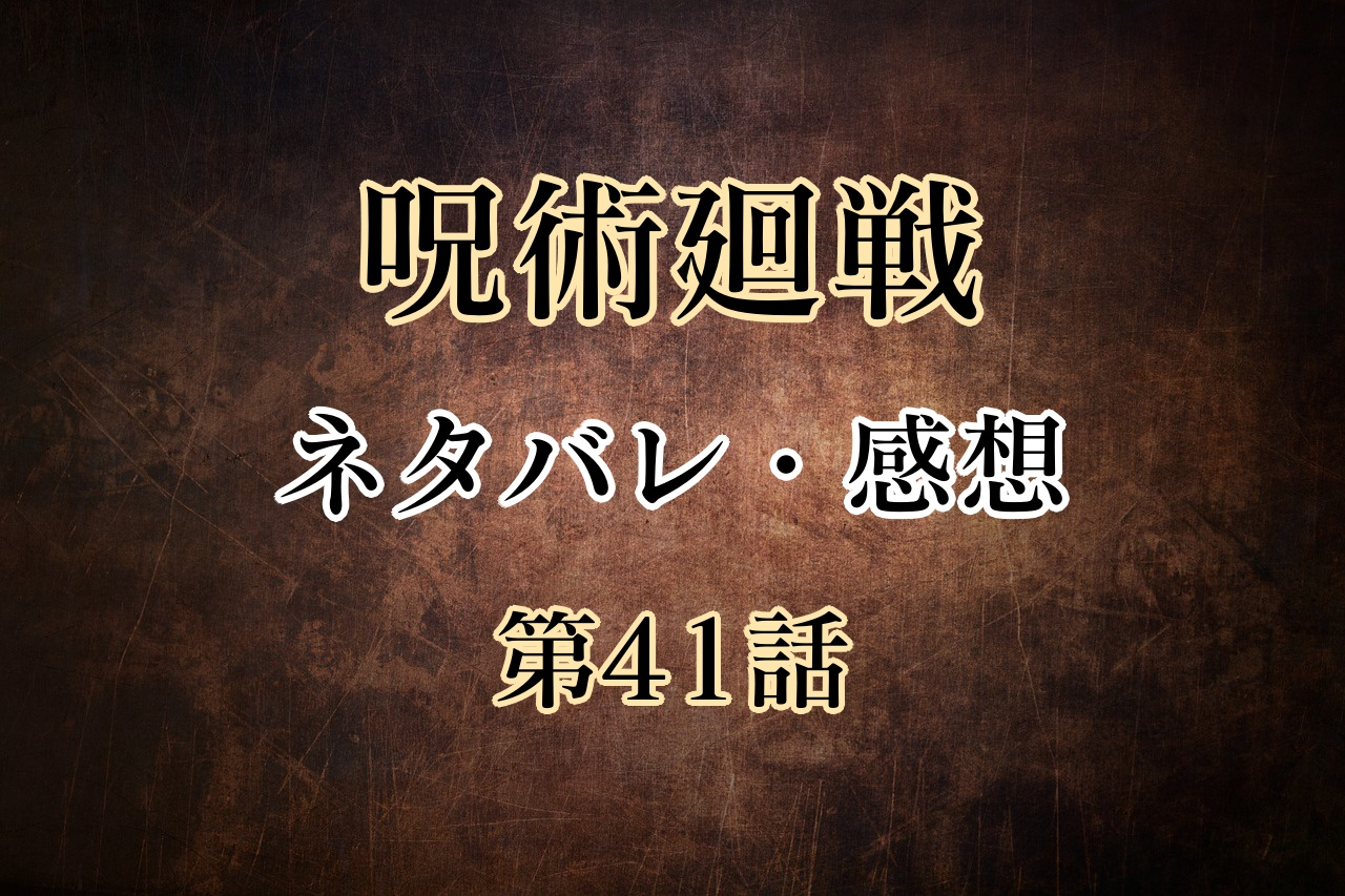 呪術廻戦41話のネタバレと感想!譲れない信念。野薔薇のピコピコハンマーが炸裂!