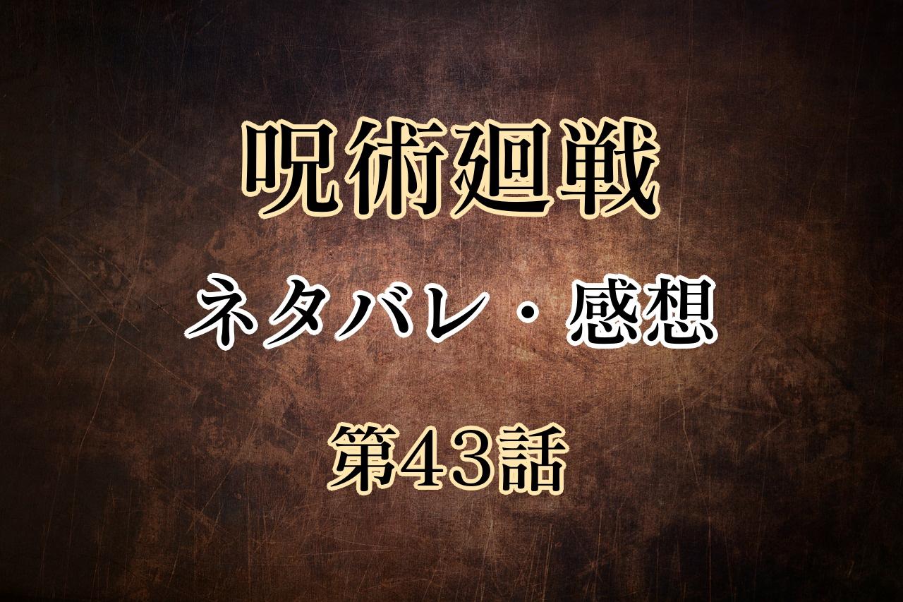 呪術廻戦43話のネタバレと感想!交流会に真人たちの影が迫る!