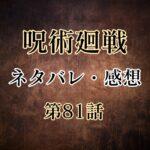 呪術廻戦81話ネタバレと感想!真人が領域展開!メカ丸ピンチ!?