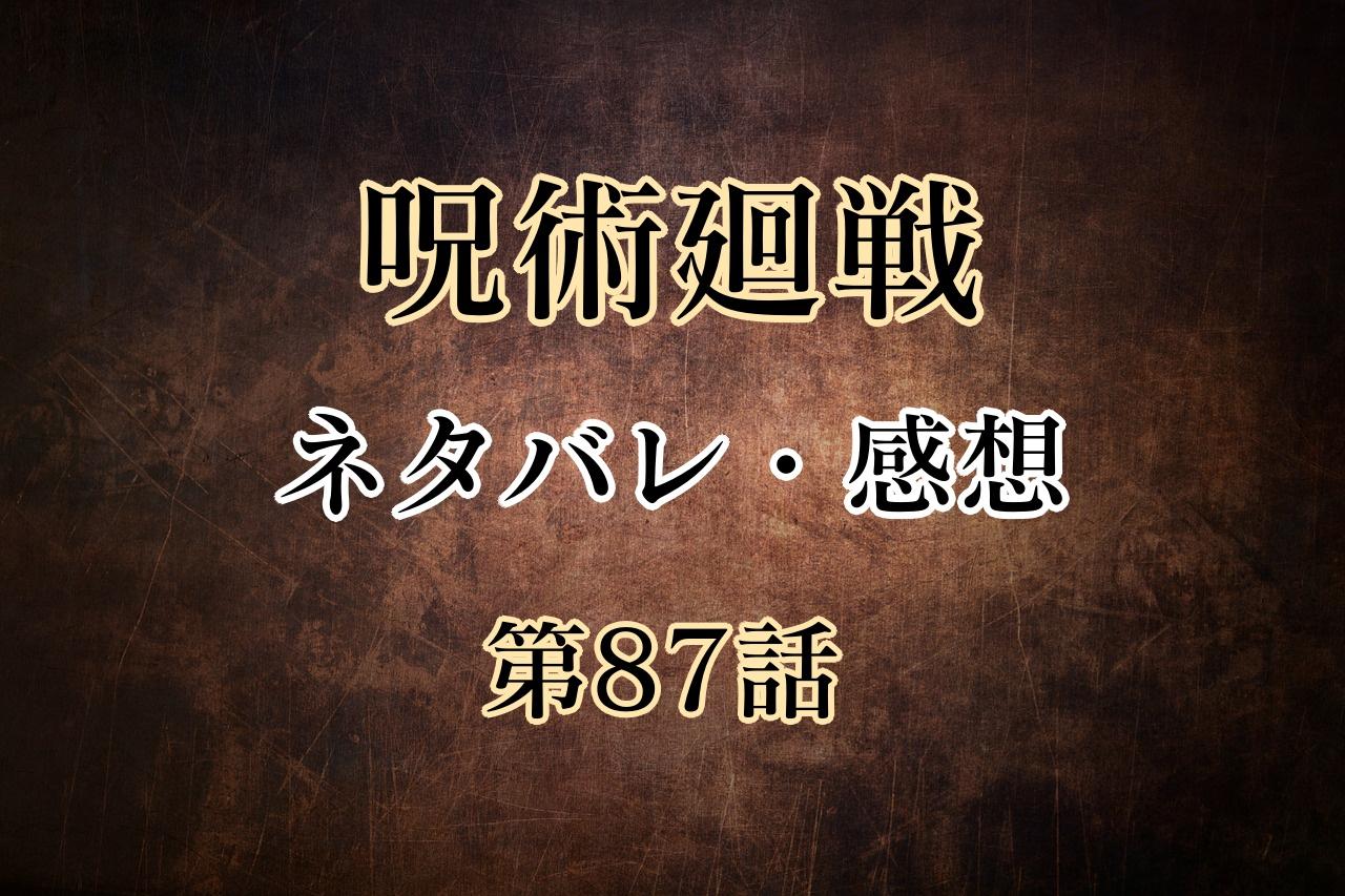 呪術廻戦87話 ネタバレ