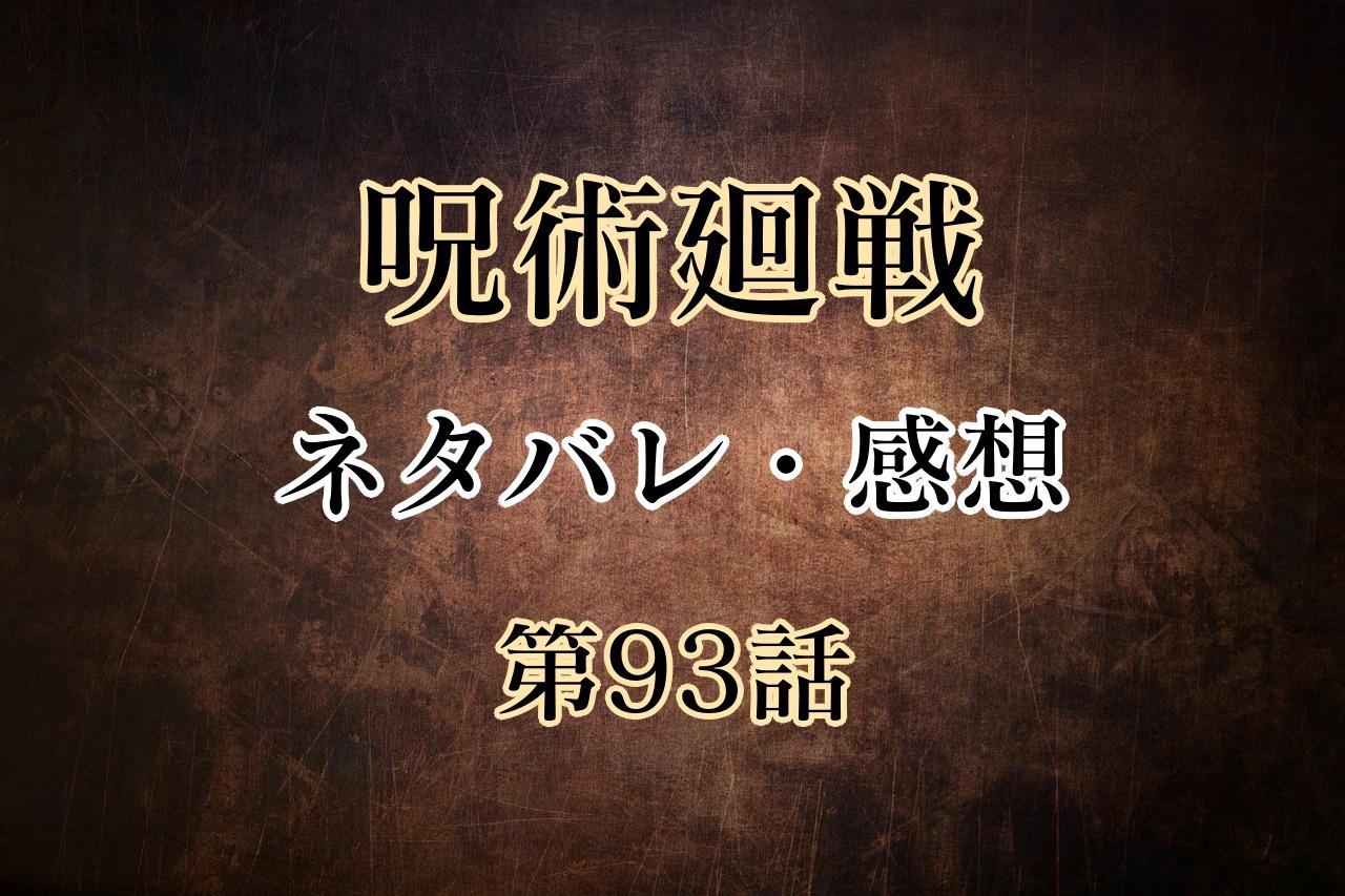 呪術廻戦93話 ネタバレ
