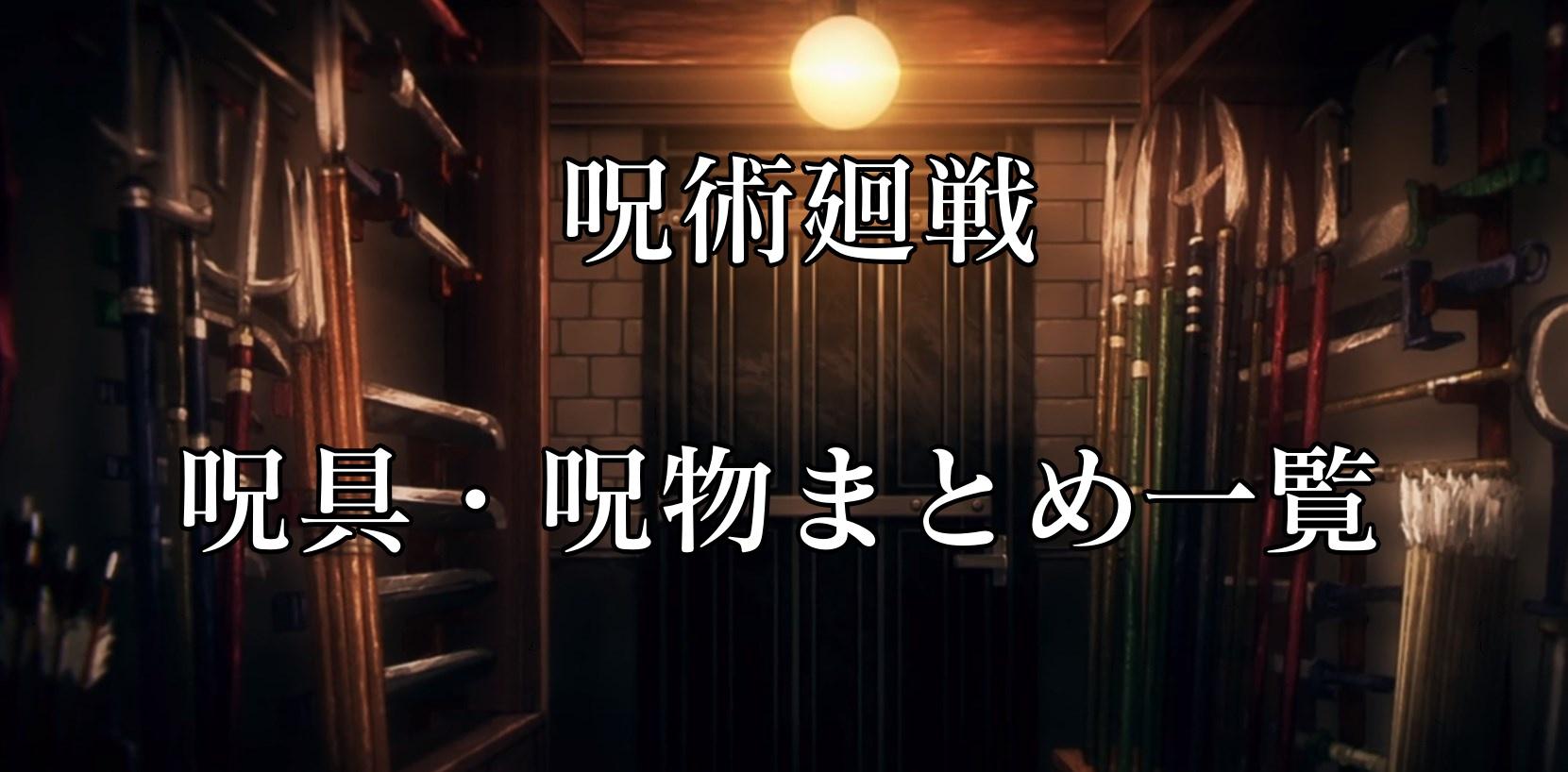 呪術廻戦│呪具・呪物まとめ一覧!游雲・とざま・獄門彊など難しい読み方まで解説!
