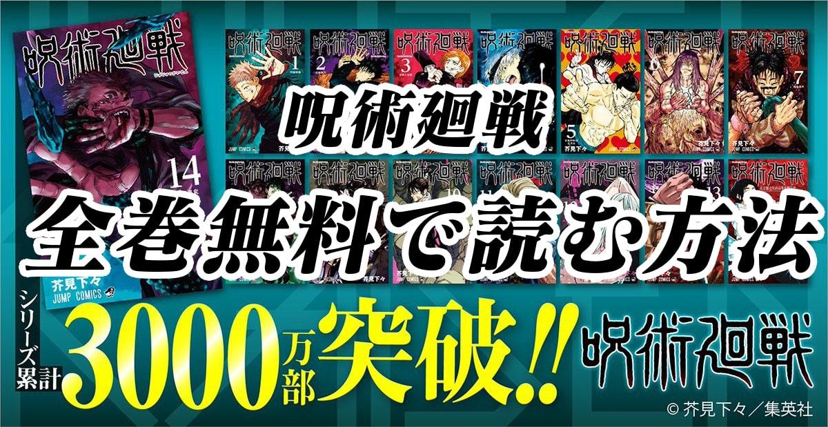 【呪術廻戦】漫画全巻無料で読む方法を徹底紹介!