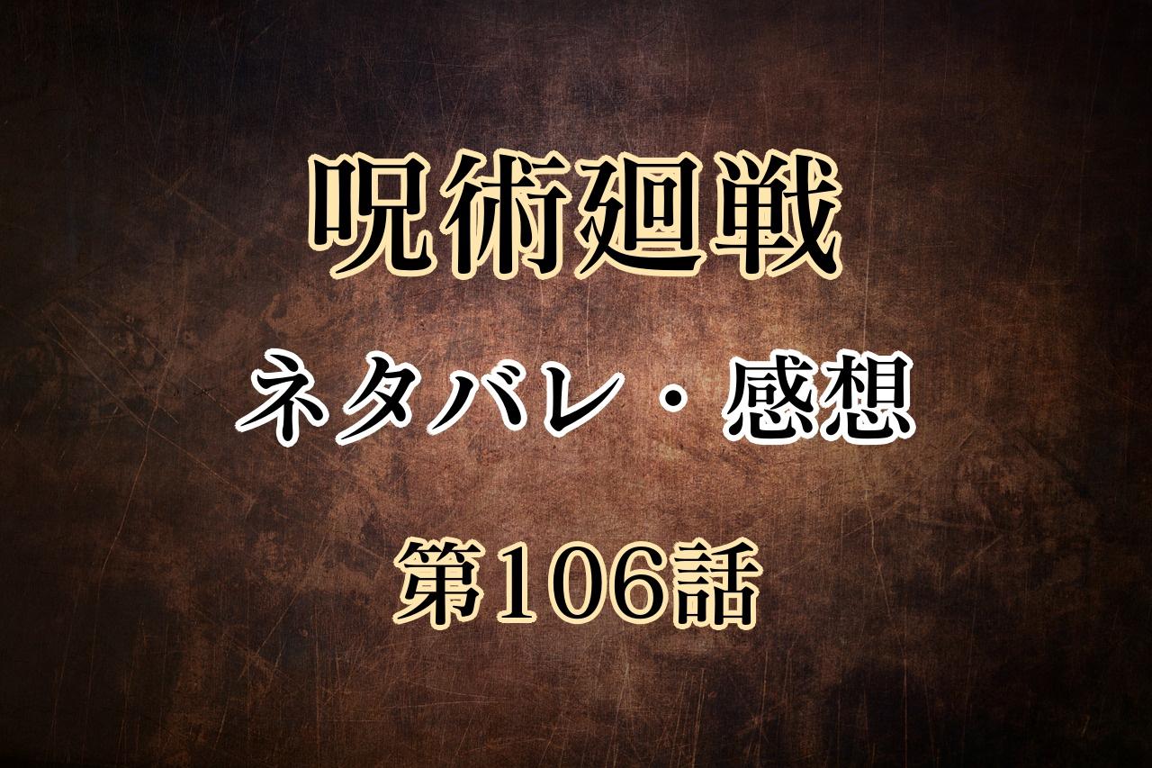呪術廻戦106話 ネタバレ