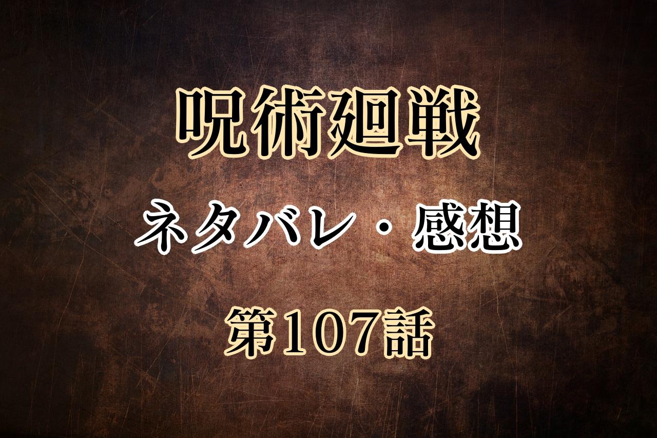 呪術廻戦107話 ネタバレ
