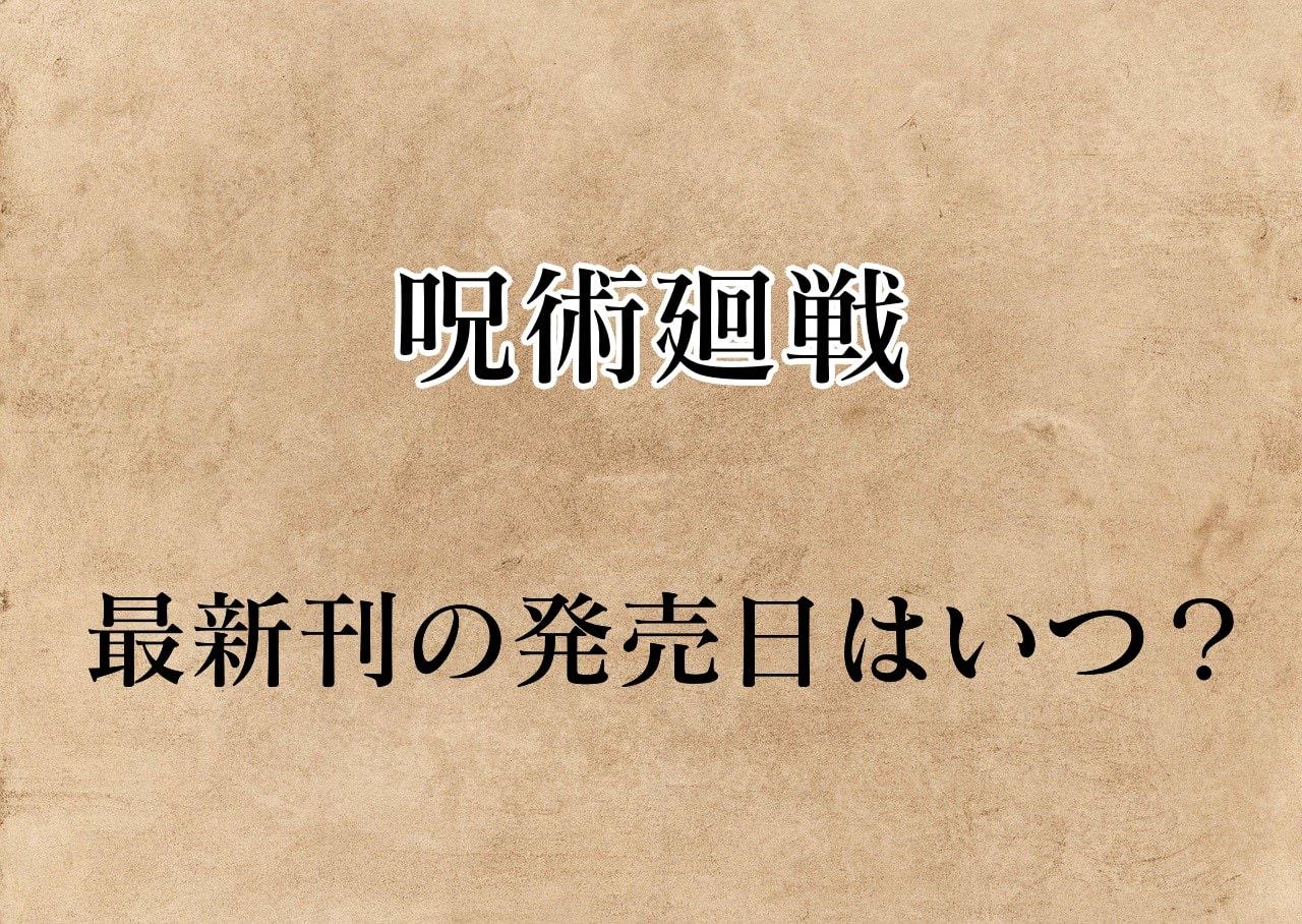 呪術廻戦│最新刊の『16巻』発売日はいつ?特典や無料で読む方法も紹介