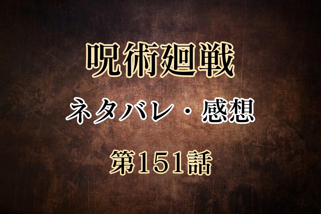 呪術廻戦151話ネタバレ・感想!真希VS禪院家、ついに決着か!?